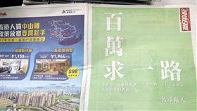 港人懸賞383萬尋求解決香港問題方案香港報章24日出現一則廣告,內容是尋求解決現時香港困局的方案,獎金是港幣100萬元(新台幣383萬元)。中央社記者張謙香港攝  108年9月24日