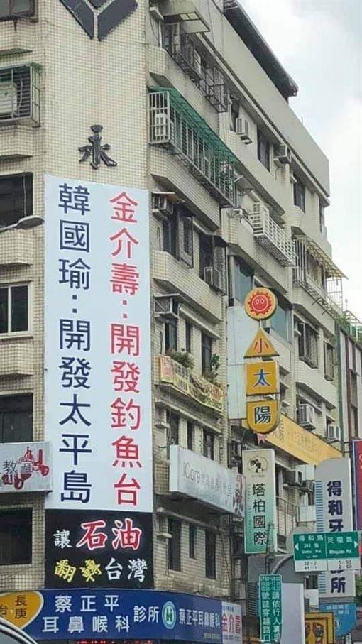 韓國瑜,石油,議會,廣告,打臉