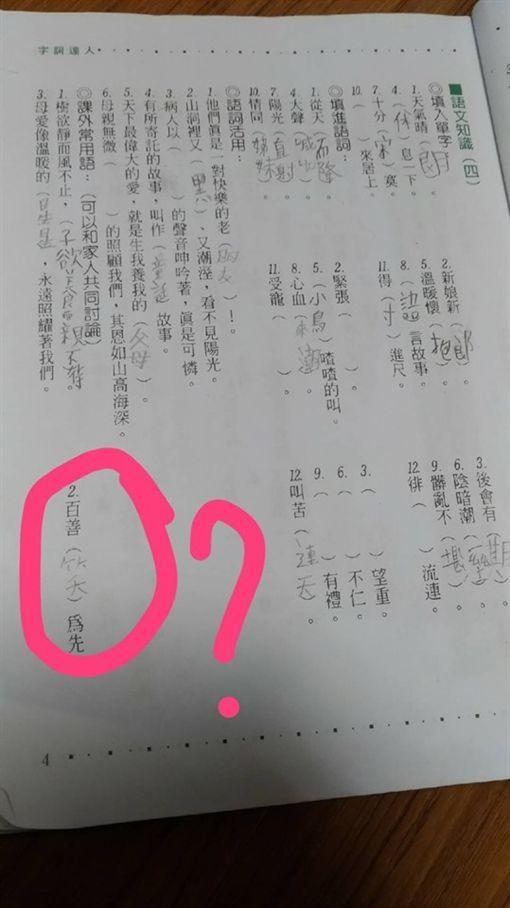 造句,填空,百善孝為先,爆怨公社 圖/翻攝自臉書爆怨公社