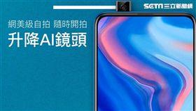 HUAWEI,手機,華為,HUAWEI Y9 Prime 2019,Y9 Prime 2019 圖/訊崴技術、華為台灣粉專