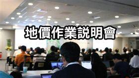 名家專用/MyGonews/台南市2020年公告土地現值暨重新規定地價說明會正式啟動(勿用)