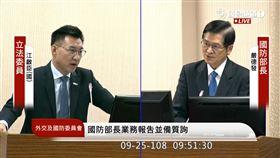 立委江啟臣、國防部長嚴德發(圖/翻攝自國會頻道YouTube)