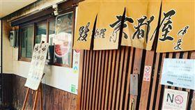 「京都屋」