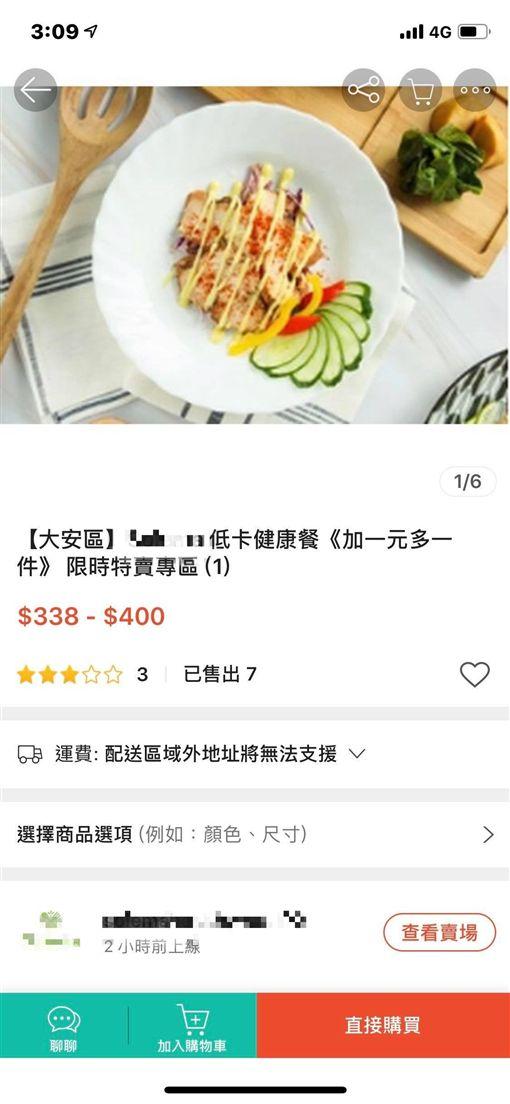 ▲蝦皮美食外送(圖/翻攝自蝦皮官網)