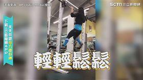 引體向上舞超吸睛 健身教練對抗重力易如反掌