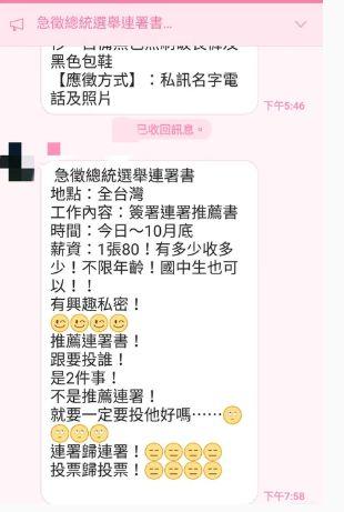 ▲網友踢爆「中國紅色統一黨」疑違法連署,總統1票80元,國中生也招(圖/翻攝自Dcard)