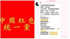 ▲網友踢爆「中國紅色統一黨」疑違法連署(組合圖,翻攝網路)