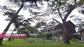 在台灣的故事- 日本人留下的秘密基地,帶你揭開花蓮五大鬼屋的面紗!(節目截圖)