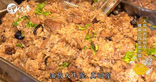 呷飽未/台灣美食之都「台南」 百年市場水仙宮市場(節目截圖)