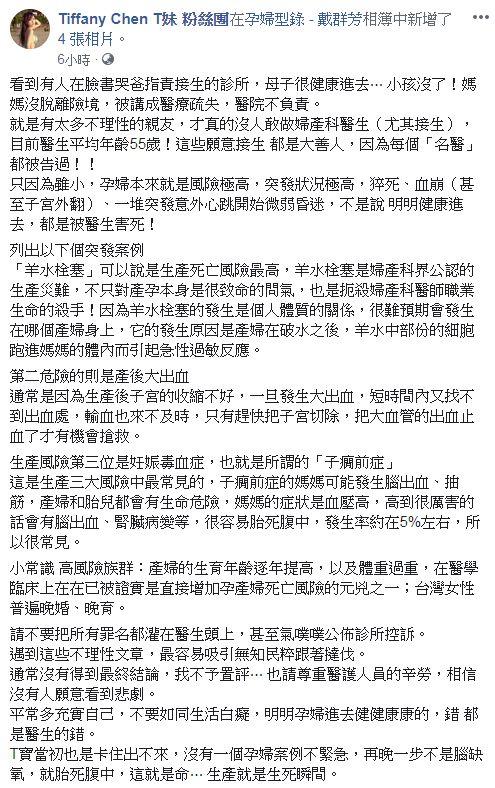 T妹談男嬰夭折 圖/臉書