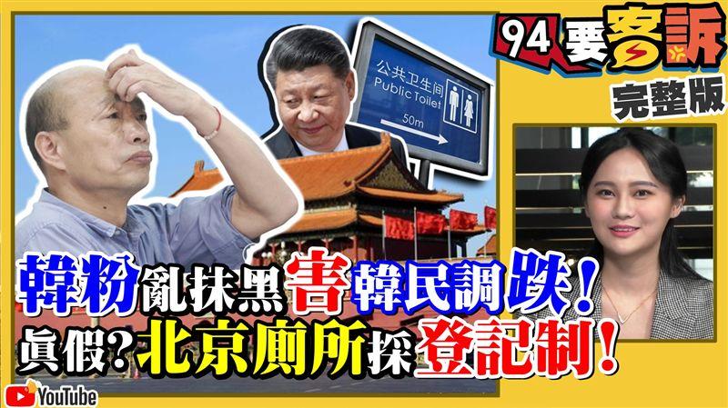94要客訴/韓國瑜起家絕招!綠委:我被感動過 | 政治 | 三立新聞網