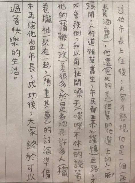 小六生暗諷韓國瑜成語短文,PTT