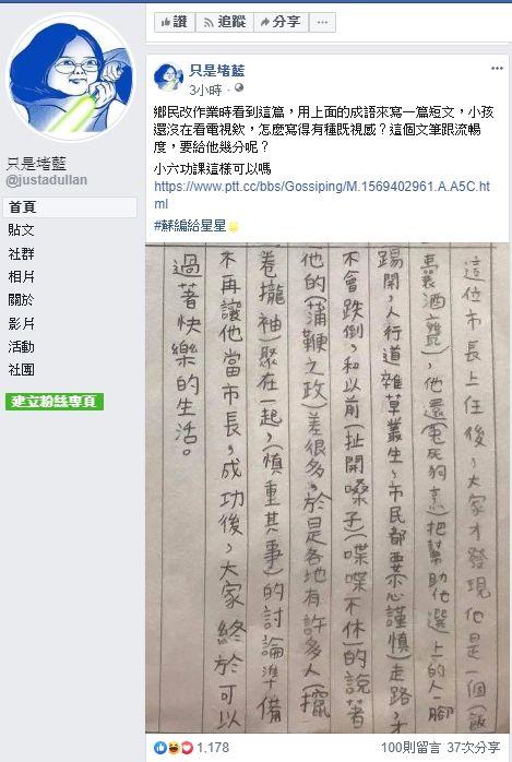 粉專「只是堵藍」小六生暗諷韓國瑜成語短文,臉書
