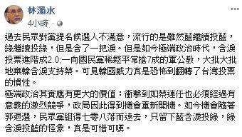 0925林濁水臉書發文