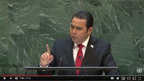 瓜地馬拉總統莫拉萊斯(Jimmy Morales)在10分9秒時提起台灣。(圖/翻攝自聯合國YouTube)