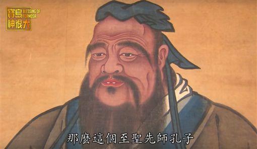 寶島神很大/至聖先師「孔夫子」 你真的認識祂嗎?(節目截圖)