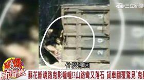 驚爆新聞線/蘇花公路陰溼路 奪命意外頻傳(節目截圖)