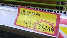 金針菇,超市,特價,單價,行銷 圖/翻攝爆怨公社