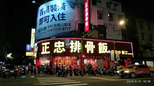 正忠排骨飯,台北,永和,PTT 圖/翻攝自PTT