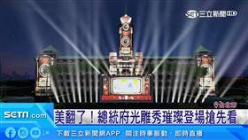 (業配)國慶光雕秀131618I18