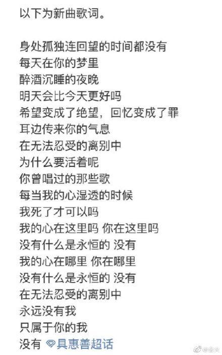 具惠善 新歌 圖/微博