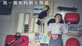 一位媽媽Chu Wen Chi,網友在臉書PO下自家女兒的開箱文,美術科開箱文。美術,開箱,學生(圖/經過Chu Wen Chi網友授權使用)