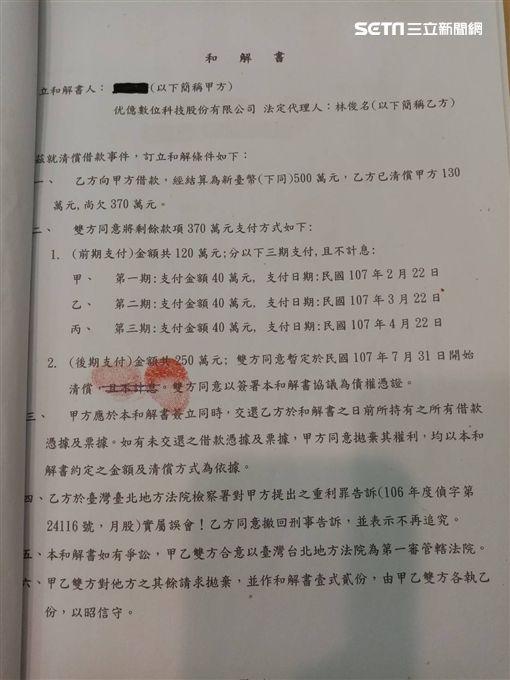馮先生提出被小亮哥的小舅子林俊名詐騙的證據(翻攝畫面)