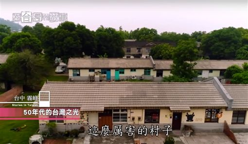 在台灣的故事 - 光復新村(節目截圖)