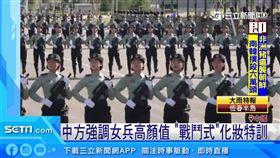 今年是中共建國70週年,十一大閱兵盛大舉行,除了大秀軍事肌肉外,最吸睛的看點就是「女兵方陣」,排演的片段被放上網路,立刻引發熱烈討論。(圖/翻攝自外電)