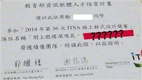 隊名,ITSA,程式設計,惡搞,履歷,頒獎,教育部