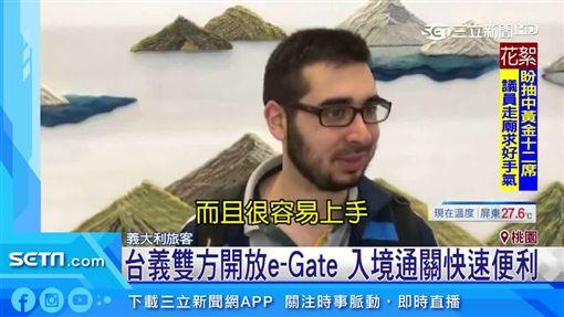 台義雙方開放e-Gate 入境通關快速便利