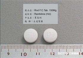 生達胃恩利膜衣錠150毫克(雷尼得定) 。(圖/食藥署提供)