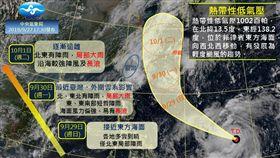 颱風「米塔」最快今晚生成!一張圖秒懂未來移動路徑 圖/翻攝自報天氣 - 中央氣象局