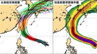 米塔毀週末!最快今成颱 北東防大雨