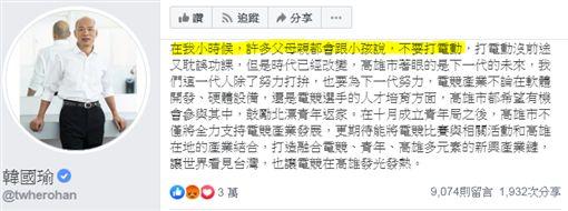 唬爛不打草稿!韓國瑜「小時候不准打電動」 四叉貓狠打臉圖/翻攝自韓國瑜臉書