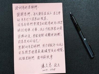 今天是教師節,教育部長潘文忠一早在臉書上貼出親筆信,感謝全台所有教師。(圖/翻攝自潘文忠臉書)