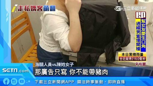 藏身上行李夾帶!女帶活體動物闖關被逮