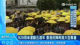 今(28)日是香港雨傘運動滿5週年的日子,香港民陣即將在晚間發起集會,警方也發出了不反對通知書。不過現在正值中共十一國慶前夕,反送中抗爭還是持續延燒,港警也部署三千警力嚴陣以待,建制派也號召萬人上街守護五星旗,雙方戰火彷彿一觸即發。(圖/翻攝自外電)
