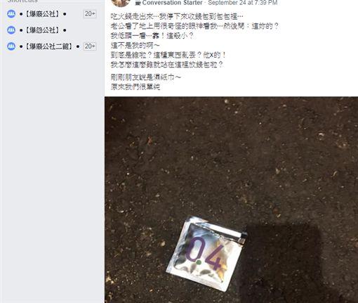 火鍋,濕紙巾,保險套,包裝,誤會,0.4,爆怨公社 圖/翻攝自臉書爆怨公社