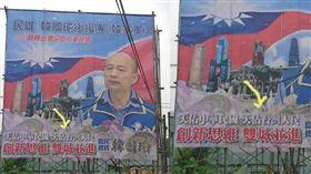 韓國瑜 競選看板 錯字(圖/翻攝自臉書)