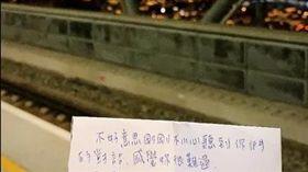 高鐵,紙條,吵架,安慰(翻攝自Dcard)
