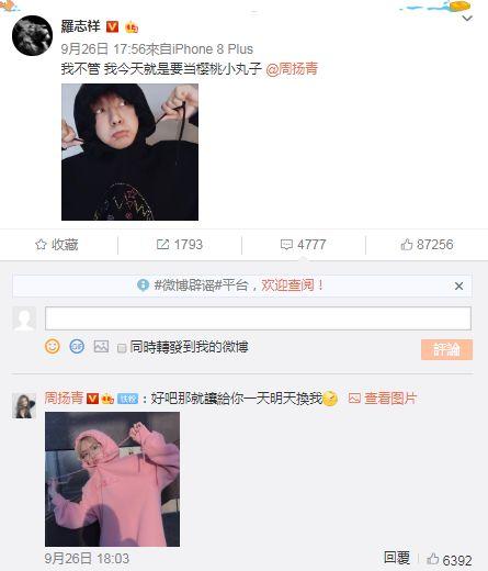 羅志祥、周揚青(圖/翻攝自微博)