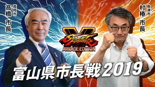 日本市長挺電競