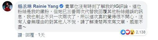 楊丞琳(圖/翻攝自臉書)