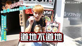 實測日本的台灣食物道地程度 蔡阿嘎:日本人都吃很甜