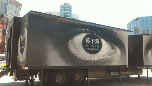 圖/翻攝自反毒總動員臉書