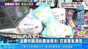 日本10/1調漲消費稅 周末買氣湧現