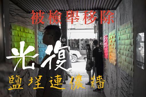 反送中,何韻詩,連儂牆,香港,鹽埕,黃捷