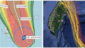 米塔颱風(合成圖/翻攝自賈新興臉書)