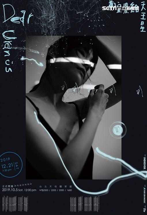 滅火器主唱 楊大正 的知己好友 鄭宜農 出道12年宣布挑戰3000人天母體育館於 12/21舉辦給天王星演唱會 火氣音樂提供